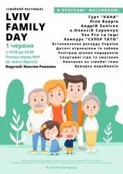 У Львові 1 червня відбудеться фестиваль «Lviv Family Day». Програма