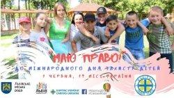 «Карітас-Львів» запрошує на свято з нагоди Міжнародного дня захисту дітей