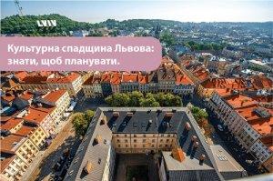 Львів'ян запрошують на презентацію дослідження про те, як мешканці Львова сприймають культурну спадщину навколо себе
