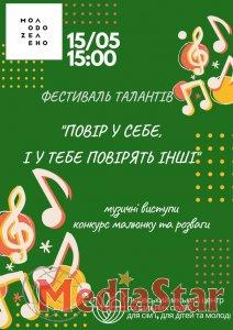 У Львові організовують фестиваль талантів для дітей та молоді з інвалідністю