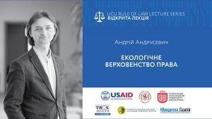 У Львові обговорять, як довкілля впливає на верховенство права