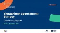 Завтра у Львові стартує тренінг «Управління зростанням бізнесу»