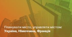 У Львові говоритимуть про планування та управління містом: три країни, три підходи