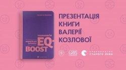 У Львові презентують першу українську книгу про емоційний інтелект у бізнесі