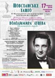 Львів'ян запрошують на концерт «Повстанське танго»