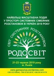 У Львові пройде фестиваль системних розстановок «Родосвіт»