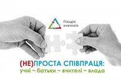 Завтра у Львові говоритимуть про співпрацю учнів, батьків, вчителів та влади