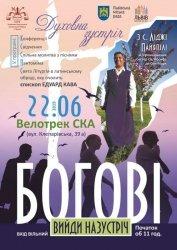 Львів'ян запрошують спільно помолитися із сестрою Ліджі Пайяпілі