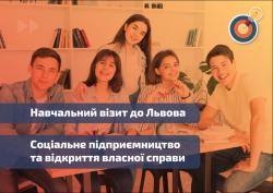 Оголошено конкурс на участь у навчальному візиті до Львова: соціальне підприємництво для молоді