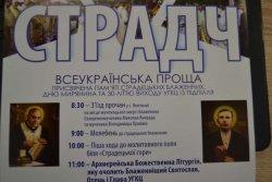 Блаженніший Святослав очолить Архиєрейську Літургію під час Всеукраїнської прощі до Страдчу