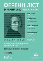 Львів'ян запрошують на лекцію-концерт «Звуки Львова. Франц Ліст»