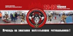22−23 червня в центрі міста відбудеться змагання «Найсильніший пожежний-рятувальник. Кубок Львова 2019»
