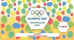Олімпійський день-2019: львів'ян з дітьми запрошують на грандіозне свято спорту