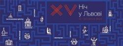 До участі у фестивалі «Ніч у Львові» запрошують музеї та волонтерів