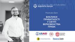 У Львові обговорять виклики та тенденції розвитку нових стандартів захисту персональних даних