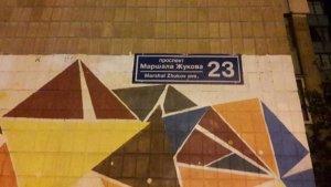 У Харкові невідомі вночі на проспекті Григоренка повертають таблички з іменем Жукова