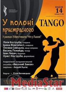 Ніч у Львові 2019: у Львівській філармонії влаштують вечір танго