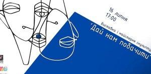 У Львові в Urban бібліотеці відбудеться виставка-майстерня «Дай нам побачити»