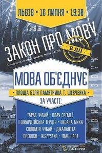 Львів'ян запрошують на музично-поетичний концерт «Мова об'єднує»