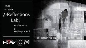 Українських митців вчитимуть перформативним медіатехнологіям