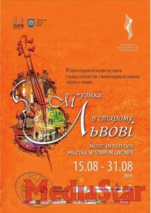 Львів готується до VI Міжнародного фестивалю «Музика в старому Львові»