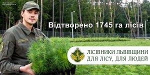 Лісівники Львівщини для лісу, для людей