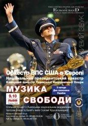 Легендарний оркестр Військово-повітряних сил США виступить у Львівській опері