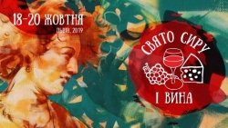 Львів'ян запрошують на Х ювілейне Свято Сиру і Вина — місце зустрічі справжніх гурманів