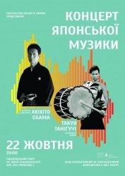 Львів'ян запрошують на безкоштовний концерт японських музикантів