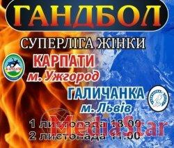 У гандбольній Суперлізі — бій лідерів: «Карпати» приймають «Галичанку»