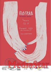 Львів'ян запрошують на показ інклюзивної вистави «Погляд»