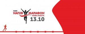 Цими вихідними у Львові відбудеться масштабний «Нова Пошта Напівмарафон»