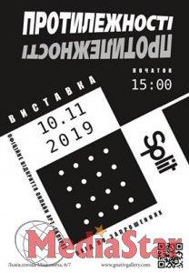 У Львові відкриють арт-галерею онлайн