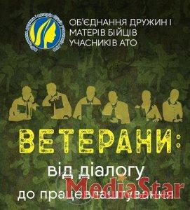 Запрошуємо журналістів приєднатися до відкриття шостого заходу в рамках проекту «Ветерани: від діалогу до працевлаштування»