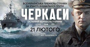 У Львові відбудеться всеукраїнська прем'єра фільму «Черкаси»