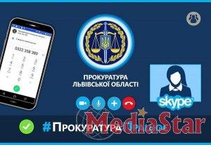 Прийом громадян у Прокуратурі під час карантину: зв'язатись із львівськими прокурорами можна через «Skype»