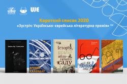Оголошено короткий список літературної премії «Зустріч»