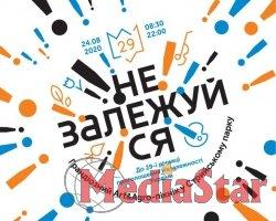 До 29-ї річниці проголошення незалежності України у Стрийському парку відбудеться грандіозний Art&Agro-пікнік «НЕ ЗАЛЕЖУЙСЯ!»
