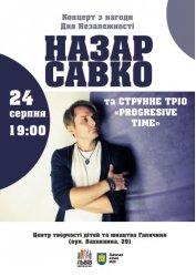 На Погулянці відбудеться концерт Назара Савка та тріо «Progressive Time»