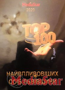 Топ-100 найвпливовіших осіб Львівщини від MediaStar