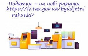 Податки та єдиний внесок з 1 січня - на нові рахунки