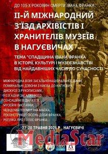 У Нагуєвичах на міжнародний з`їзд зберуться архівісти та хранителі музеїв