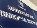 ЦВК зареєструвала Тимошенко, Тягнибока та Костенка кандидатами в президенти