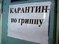 У дев'яти областях України карантин