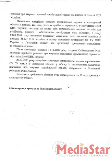 Кримінальну справу по будинку Ярославенка вдруге закрито (ДОКУМЕНТИ)