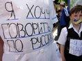 В Азарова хочуть догодити Росії мовою взамін ціни на газ?