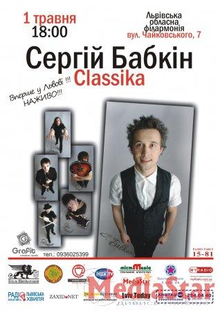 1 травня концерт Сергія Бабкіна у Львові