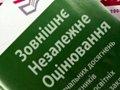 Львівщина зайняла перше місце в Україні за результатами ЗНО